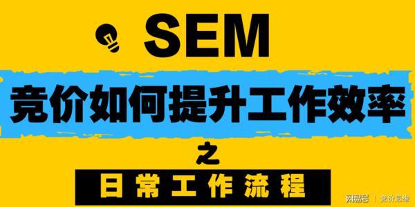 一个SEMer的日常工作有哪些:(图1)