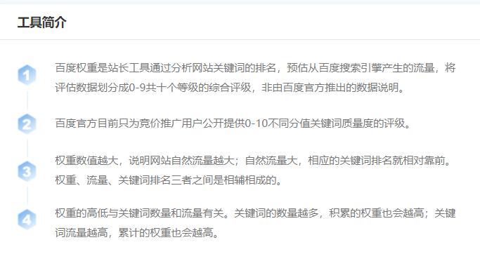 chinaz关于权重工具的介绍