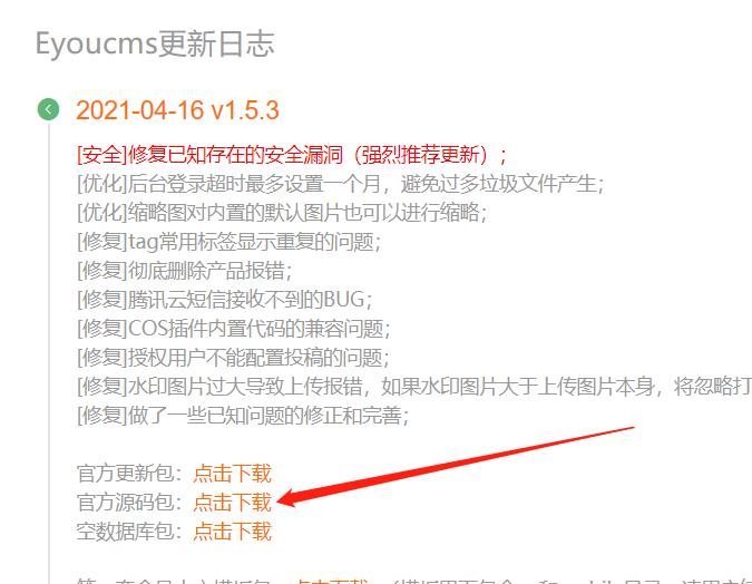 易优(eyoucms)CMS网站搬家教程(图2)