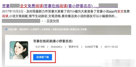 页面中诱导下载APP的负面案例